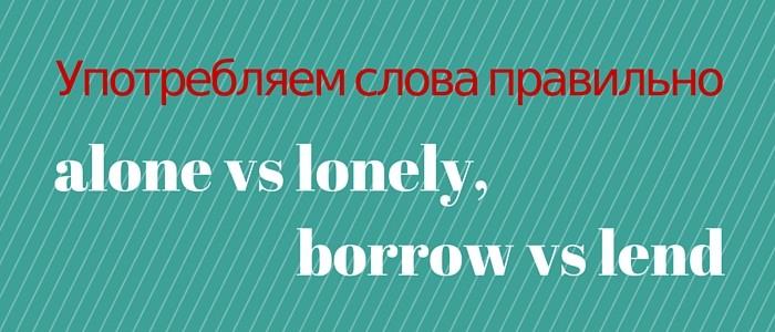 alone vs lonely, borrow vs lend (3)