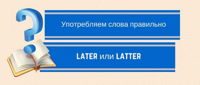 LATTER