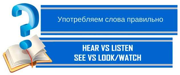 hear vs listen, see vs look watch