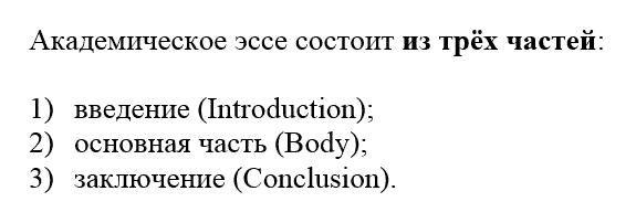 structura-essay