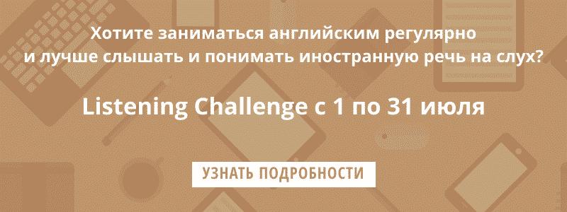 Listening Challenge